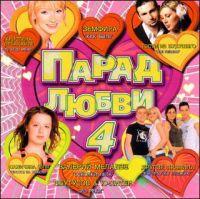 Various Artists. Parad lyubvi 4 - Gosti iz buduschego , Vitas , Bravo , Valeriy Meladze, Kristina Orbakaite, Drugie pravila , Svetlana Surganova