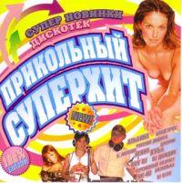 Various Artists. Prikolnyy superkhit  - Yakovlev (YaK-40) , Maksim Galkin, Anastasiya Stockaya, Krestnaya semya , Dzhonni , NeoMaster , Arash