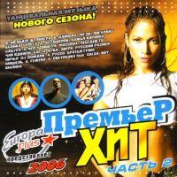 Various Artists. Premer Khit Europa plus - Valeriy Meladze, Viktoriya Dajneko, Byanka , Sacura , Aleksandr Astashenok, Masskva , Chi-Li