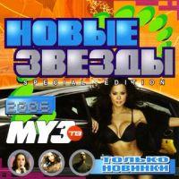 Various Artists. Novye zvezdy Muz TV - Pod