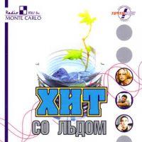 Various Artists. Khit so ldom  - Chay vdvoem , Reflex , Russkiy Razmer , Avraam Russo, Zveri , Natalia Podolskaya, Aidamir Mugu