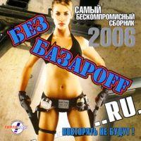 Various Artists. Bez BazaroFF.RU  - Bi-2 , Chay vdvoem , Avraam Russo, Faktor-2 , Zveri , Natalia Podolskaya, Tutsi