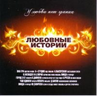 Various Artists. Lyubovnye istorii. U lyubvi net granits - Via Gra (Nu Virgos) , Valeriya , Valeriy Meladze, Ani Lorak, Viktoriya Dajneko, Yulia Savicheva, Gorod 312