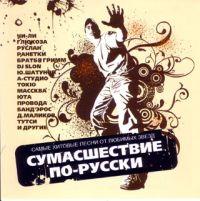 Various Artists. Sumasshestvie po-russki - Bi-2 , Yuta , Valeriy Meladze, Kristina Orbakaite, Ani Lorak, Dmitry Malikov, Yuri Shatunov