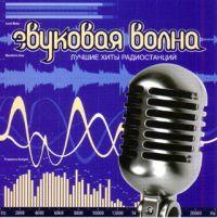 Various Artists. Zvukovaya volna - Diskoteka Avariya , Via Gra (Nu Virgos) , Igorek , Dima Bilan, Tutsi , Zhanna Friske, Katya Chehova