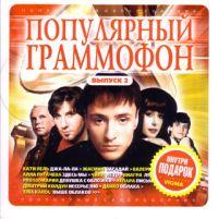 Various Artists. Populyarnyy Grammofon. Vypusk 2 - Zhasmin , Via Gra (Nu Virgos) , Valeriya , Katya Lel, Valeriy Meladze, Alla Pugacheva, Boris Moiseev