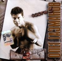 Oleg Gasmanow. Maksimum udowolstwija. mp3 Collection. Vol. 1 (mp3) - Oleg Gazmanov