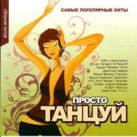Various Artists. Prosto tantsuy! - Diskoteka Avariya , Via Gra (Nu Virgos) , Reflex , Andrey Danilko (Verka Serduchka), Dima Bilan, Glukoza , Tutsi