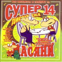 Various Artists. Super diskoteka u Masyani. Vypusk 14 - Strelki , Pod