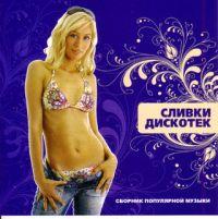 Various Artists. Sliwki diskotek - Virus , Otpetye Moshenniki , Katya Lel, Chay vdvoem , Reflex , Alsou (Alsu) , Yuriy Shatunov