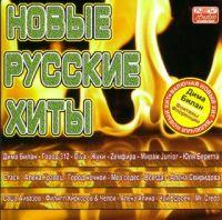 Various Artists. Novye russkie khity - Alena Apina, Zhuki , Chay vdvoem , Valeriy Meladze, Mirazh , Philipp Kirkorov, Dima Bilan