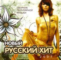Various Artists. Novyy russkiy khit  - Zhasmin , Diskoteka Avariya , Katya Lel, Natali , Kristina Orbakaite, Boris Moiseev, Varvara