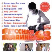 Various Artists. Russkaya novinka 43 - Anzhelika Varum, Chay vdvoem , Igor Nikolaev, Valeriy Meladze, Dmitry Malikov, Sasha Ayvazov, Grigory Leps