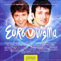 Various Artists. Eurovigma - Александр Солодуха, Дмитрий Колдун, Анжелика Агурбаш