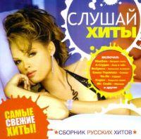 Various Artists. Слушай хиты - Чай вдвоем , Лолита Милявская (