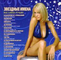 Various Artists. Zvezdnye imena - Diskoteka Avariya , Via Gra (Nu Virgos) , Nikolay Baskov, Valeriy Meladze, Alla Pugacheva, Ani Lorak, Nepara