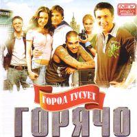 Various Artists. Gorod tusuet gorjatscho - Fedor Bondarchuk, Serega , Mnogotochie , Timati , Igra Slov , Ligalize , Banderos