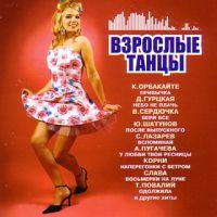 Various Artists. Vzroslye tantsy  - Diana Gurckaya, Vitas , Andrey Danilko (Verka Serduchka), Alla Pugacheva, Kristina Orbakaite, Yuri Shatunov, Korni