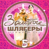 Various Artists. Solotye schljagery proschlych let - 5 - Mihail Krug, Zemlyane , VIA
