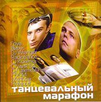 Various Artists. Tantsevalnyy marafon - Virus , Andrej Gubin, Studiya 54 , DJ Cvetkoff , DJ Groove , Aleksandr Baranov, CJ Koketka