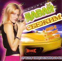 Various Artists. Davay sbezhim (Luchshaya tantsevalnaya 20-ka) - Mumiy Troll , Irakli , Serebro , Sergey Lazarev, Igra Slov , Stas Mihaylov, Bumboks (BoomBox)