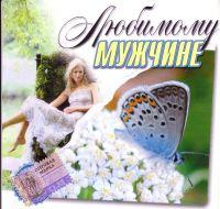Various Artists. Ljubimomu muschtschine - Via Gra (Nu Virgos) , Leningrad , Glukoza , Agata Kristi , Serega , Zhanna Friske, Elka