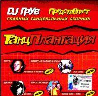 Various Artists. DJ Gruw. Tanzplantazija - DJ Groove , Propaganda , Otpetye Moshenniki , Demo , Malchishnik , Arrival project , Tripleks