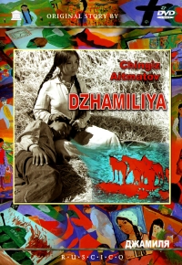 Djamila (Jamilya) (Dzhamilya) (RUSCICO) - Irina Poplavskaya, Nikolay Sidelnikov, Chingiz Aytmatov, Natalya Arinbasarova, Bolot Beyshenaliev