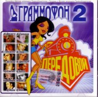 Audio CD Various Artists. Peredowoj grammofon 2 - DJ Groove