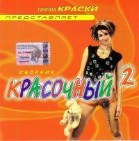 Various Artists. Krasotschnyj 2 - Gosti iz buduschego , Adrenalin , 140 udarov v minutu (140 bpm) , Kraski , Jakovlev (YaK-40) , Blestyaschie , Demo