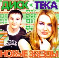 Various Artists. Diskoteka. Nowye swesdy 7 - Olga Pozdnyakovskaya, Alexander De Maar, DJ Max,  , Polyarnaya zvezda , Blokbaster , Volodya Ulyanov
