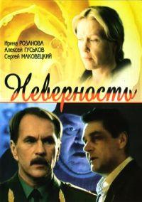 Nevernost - Evgenij Zvezdakov, Daniil Kalashnik, Aleksey Zernov, Maksim Trapo, Sergey Makoveckiy, Irina Rozanova, Aleksey Guskov