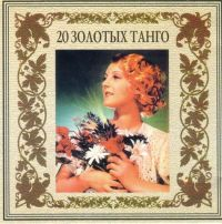 Various Artists. 20 zolotykh tango - Veter vremeni