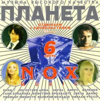 Various Artists. Planeta NOX 6 - Tatyana Bulanova, Akula , Valeriya , Ruki Vverh! , Vitas , Garik Sukachev, Didula