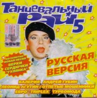 Audio CD Various Artists. Tanzewalnyj raj 5 - Otpetye Moshenniki , Turbomoda , Valeriya , Leningrad , Goryachie golovy , Andrej Gubin, Murat Nasyrov, Leonid Agutin, Andrey Danilko (Verka Serduchka), Ivan Kupala , Evro , Min net , DJ Skydreamer , Valday , !Bum!