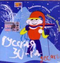Various Artists. Russkaja tridzatka 30-ka desjat - Natasha Koroleva, Tatyana Bulanova, Zhasmin , Diana Gurckaya, Michail Schufutinski, Valeriya , Zolotoe koltso