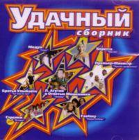 Various Artists. Udatschnyj sbornik - Strelki , Hi-Fi , Leonid Agutin, Fantasy , Prime Minister , Bratya UlyBayte , Dzhonni
