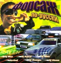 Audio CD Various Artists. Forsazh po-russki - DJ Astral, DJ Skydreamer , Arktik , Bobina (Dmitry Almazov)