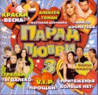 Various Artists. Parad lyubvi 3 - Strelki , Via Gra (Nu Virgos) , Gosti iz buduschego , Kraski , Vitas , Igor Nikolaev, Valeriy Meladze