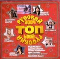 Various Artists. Russkij top 2004 - Tatyana Bulanova, Diana Gurckaya, VIA Slivki , Diskoteka Avariya , Valeriya , Chay vdvoem , Sveta