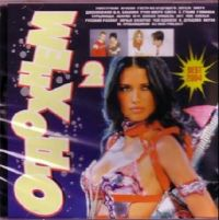 Various Artists. Otdokhnem 2 - Diskomafiya , Turbomoda , Gosti iz buduschego , Ruki Vverh! , Chay vdvoem , Andrej Gubin, Nadezhda Babkina