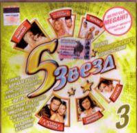 5 zvezd. Romanticheskiy 3 - Anzhelika Varum, Gosti iz buduschego , Kraski , Vitas , Leonid Agutin, Blestyashchie , Reflex