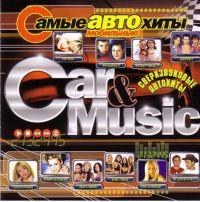 Various Artists. Sbornik Car & Music - Tatyana Bulanova, Alena Apina, VIA Slivki , Anzhelika Varum, Paskal , 140 udarov v minutu (140 bpm) , Chay vdvoem