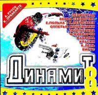 Various Artists. Dinamit. Vypusk 8 - Propaganda , Strelki , Virus , Diskomafiya , Otpetye Moshenniki , Leningrad , Kraski