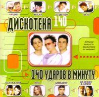 Various Artists. Diskoteka140. 140 udarow w minutu - 140 udarov v minutu (140 bpm) , Kraski , Jakovlev (YaK-40) , DJ Valday , DJ Cvetkoff , Leto , Natali
