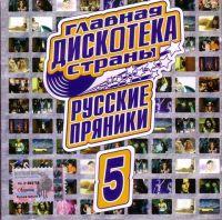 Various Artists. Glavnaya diskoteka strany. Russkie pryaniki 5 - Virus , Turbomoda , Gosti iz buduschego , Igorek , Fantasy , Demo , Reflex