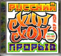 Various Artists. Russkij proryw Chip-Chop - Krestnaya semya , Kasta , Big Black Boots , White Niggaz , Grani , Russkij Element