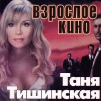 Таня Тишинская. Взрослое кино - Татьяна Тишинская