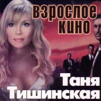 Tanja Tischinskaja. Wsrosloe kino - Tatyana Tishinskaya