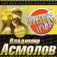 Vladimir Asmolov. Vse luchshee. Shanson goda - Vladimir Asmolov